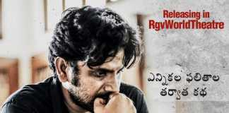 RGV impresses with Power Star's first look