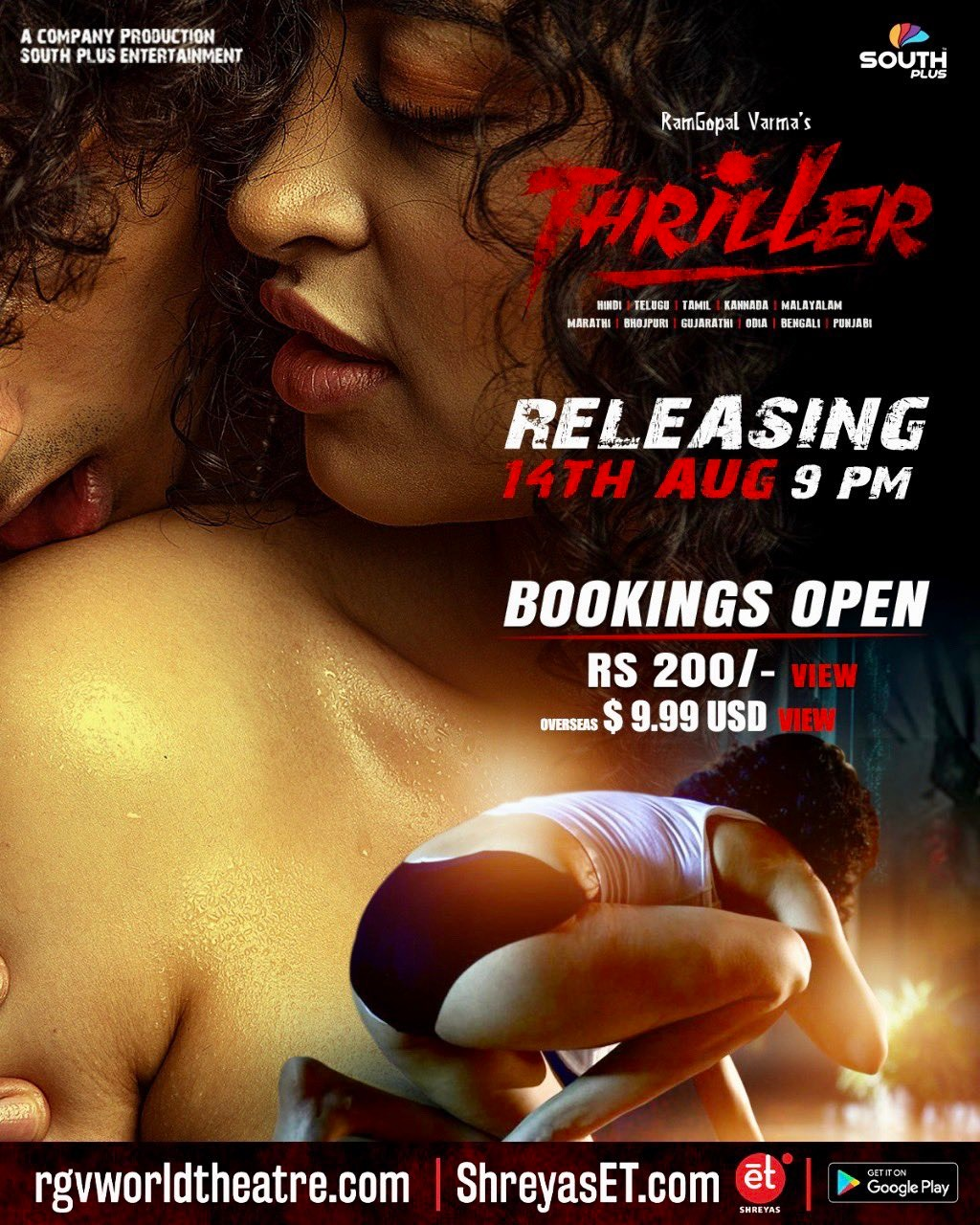 Rgv Thriller Movie Release On 14Th August