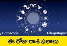 today horoscope in telugu