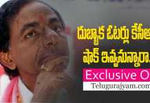 Dubbaka Voters Are Ready to give shock to KCR