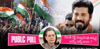 Poll On Revanth Reddy CM Candidate in Telangana Congress