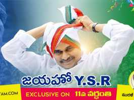 ys rajasekhara reddy 11th death anniversary