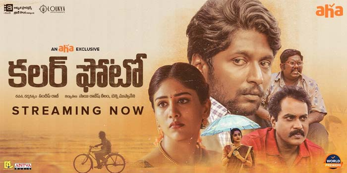 Colour Photo Telugu Movie Review Released In Aha Ott Platform