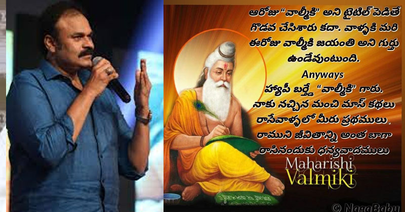 Nagababu Sensational Tweet On Valmiki Birth Anniversary