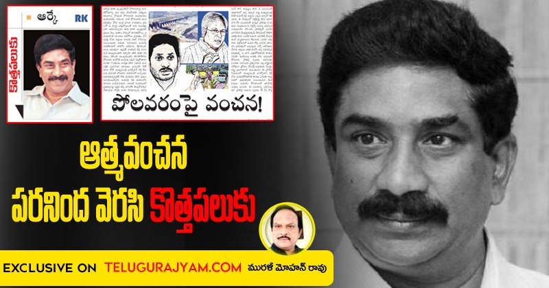 Special Analyis On Abn Rk Kothapaluku