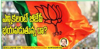 BJP afraid of elections?