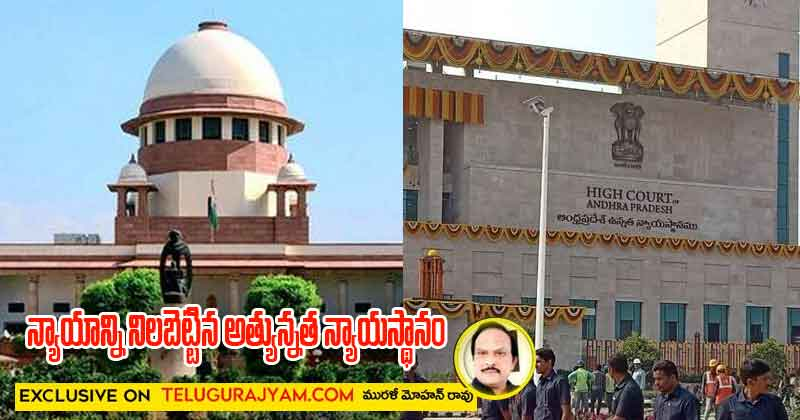 Stay On The Gag Order Given By The High Court