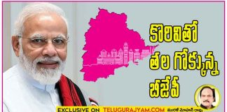 Prime Minister insulted Telangana