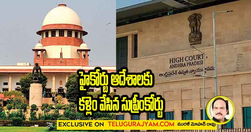 The Supreme Court Disobeyed The High Court Orders,