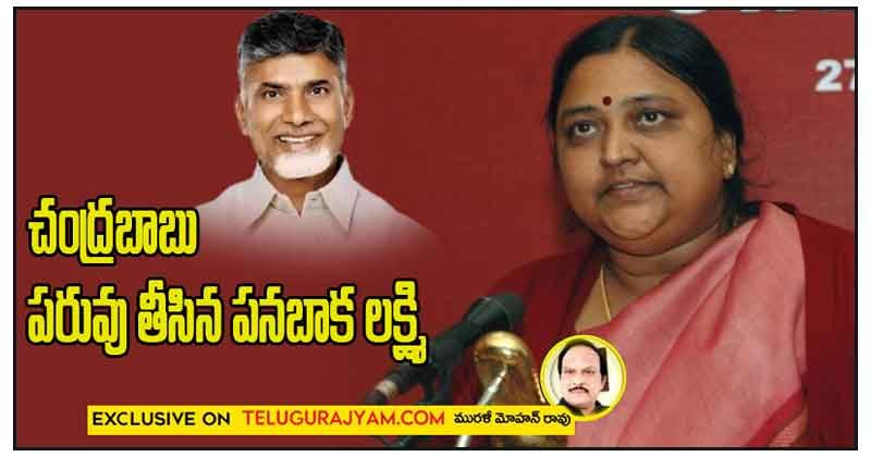 Panabaka Lakshmi Defamed By Chandrababu