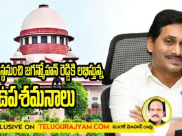 Jaganmohan Reddy's relief from the judiciary