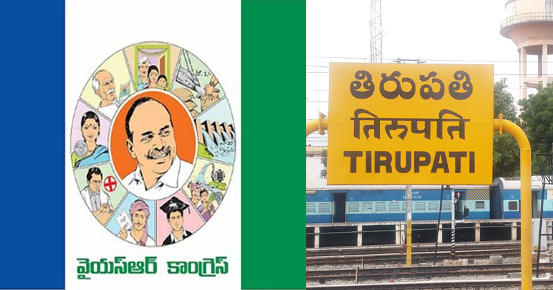 Ysrcp'S Strategy On The Tirupati By-Election