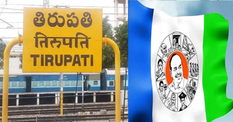 New Twist In Andhra Pradesh Capital Issue